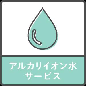 アルカリイオン水サービス実施店舗
